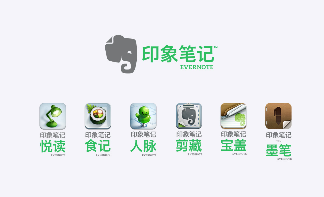 Evernote-rebrand-china